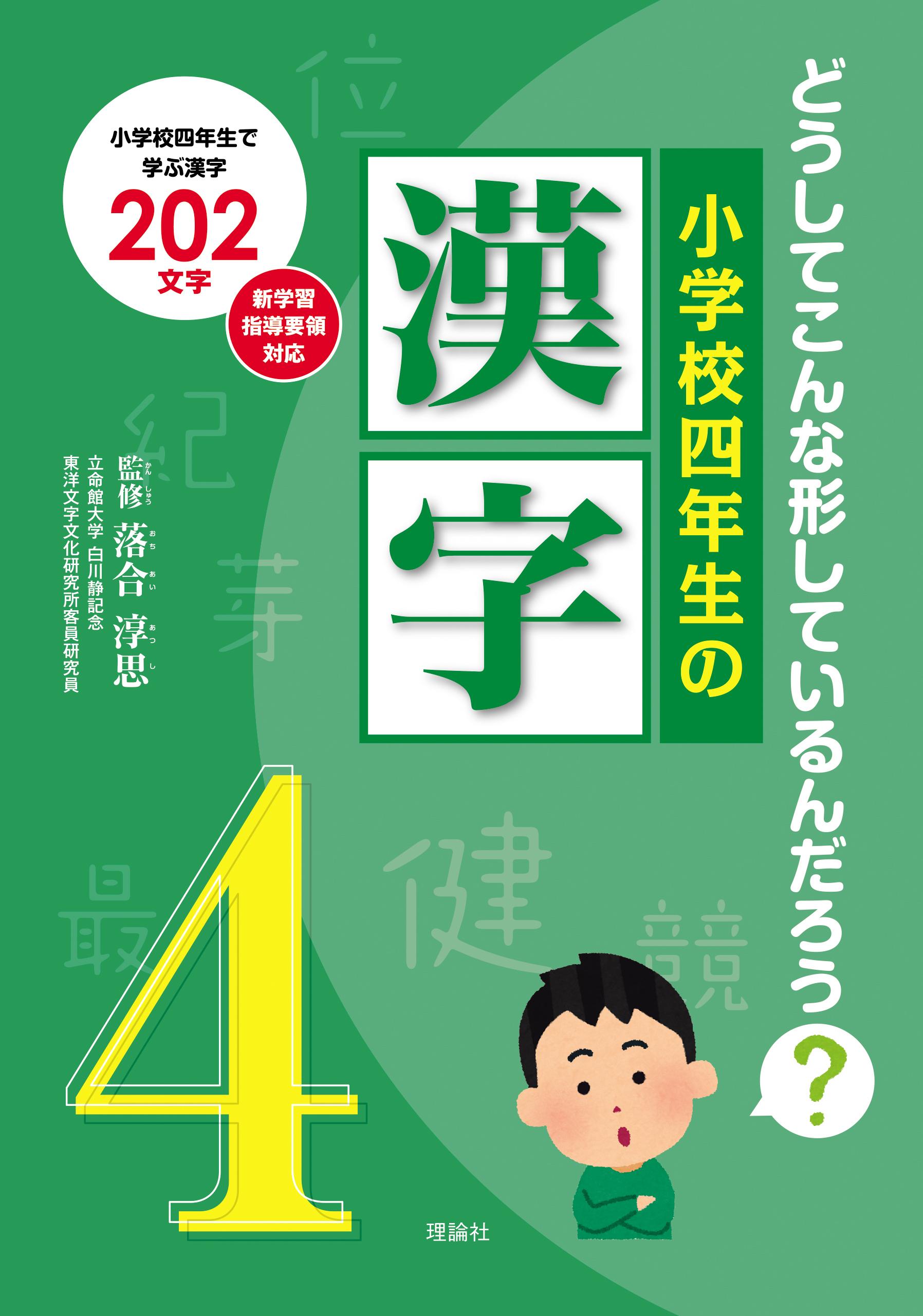 小学校四年生の漢字