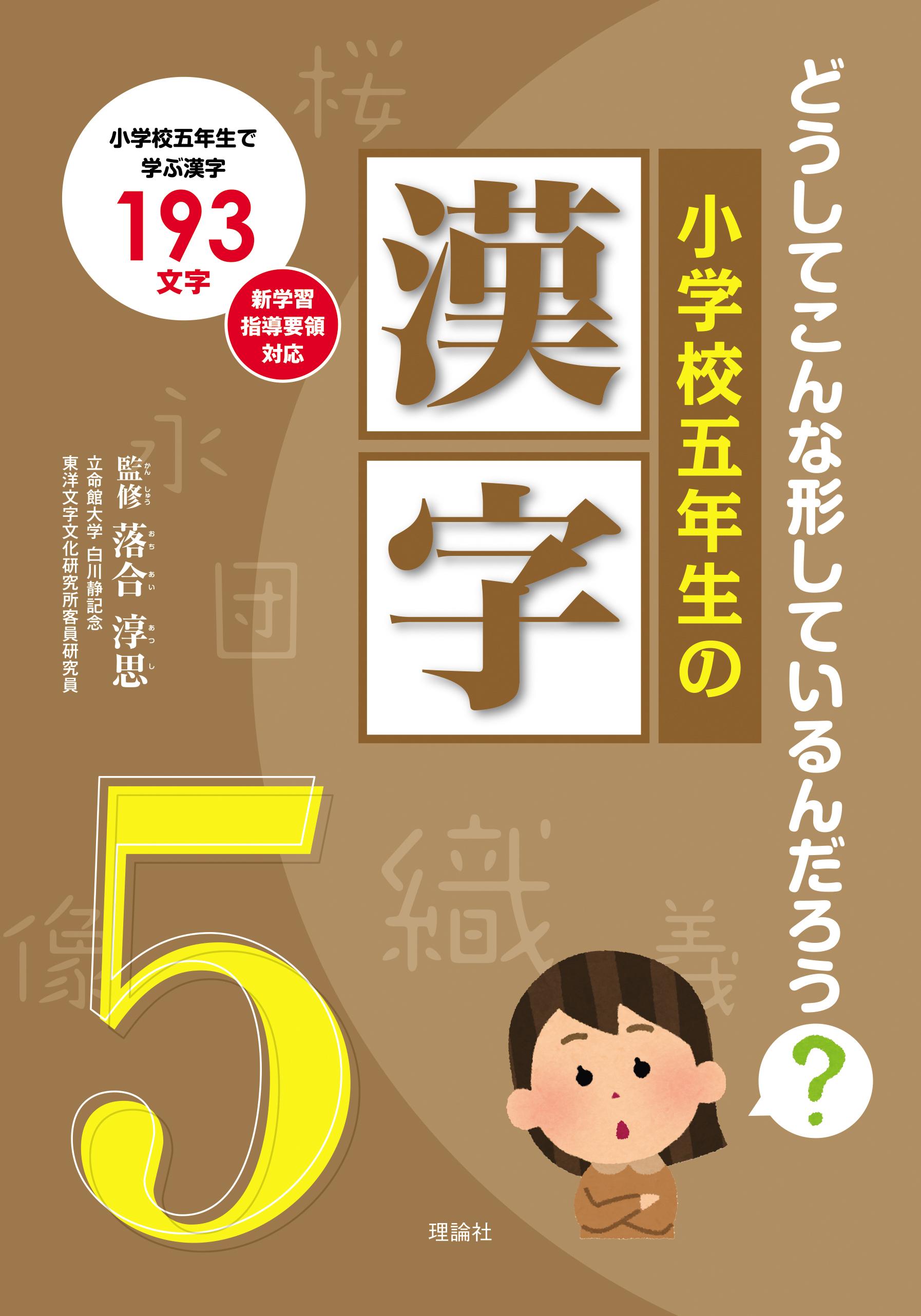 小学校五年生の漢字