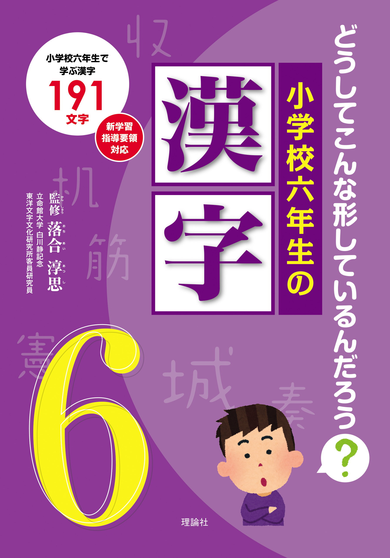 小学校六年生の漢字