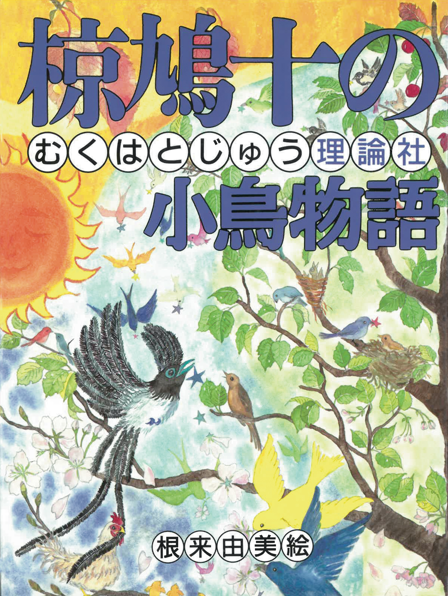椋鳩十の小鳥物語