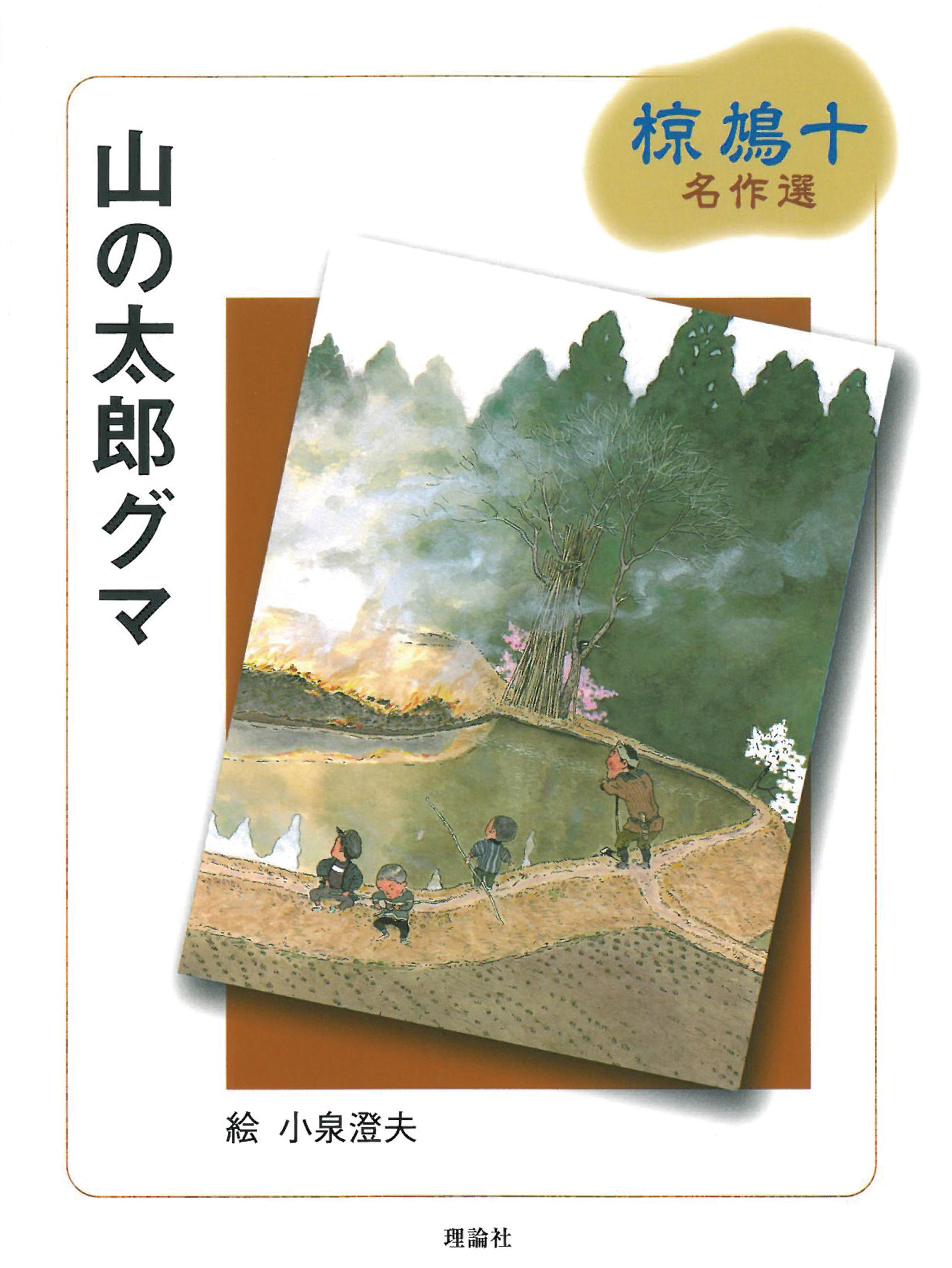 山の太郎グマ