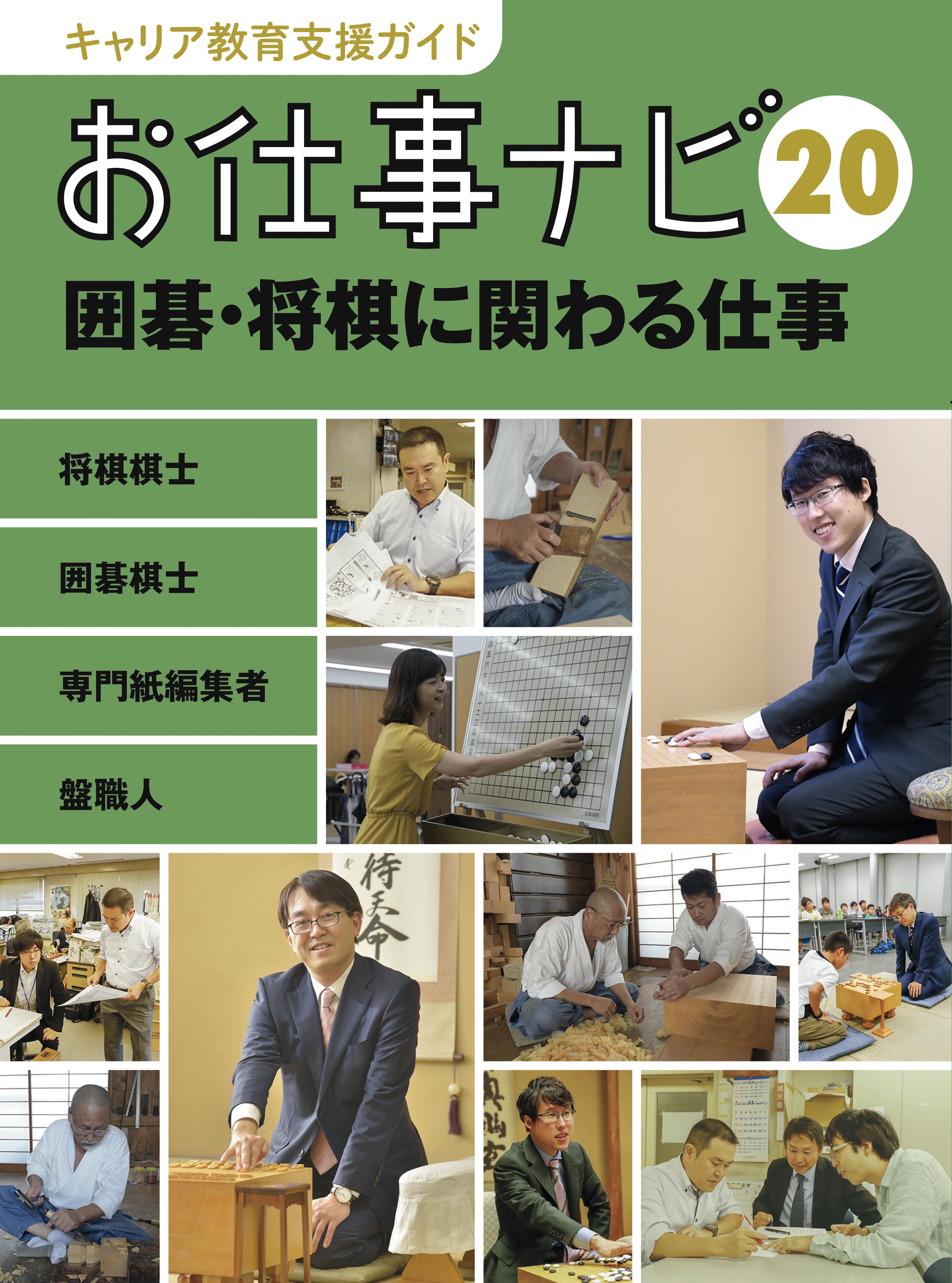 お仕事ナビ20  囲碁・将棋に関わる仕事