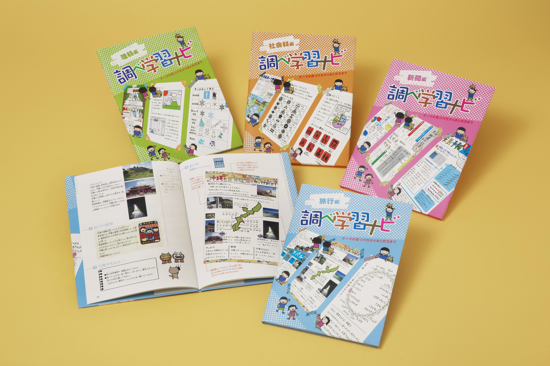 調べ学習ナビ 全4巻