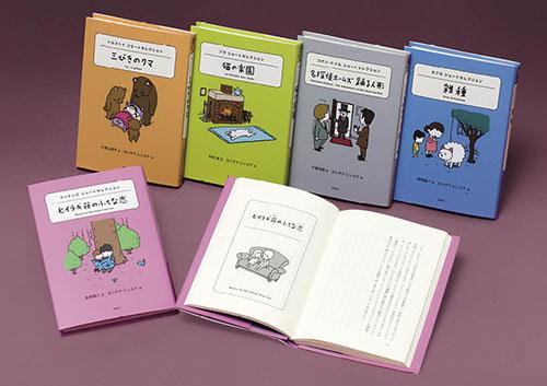 世界ショートセレクション 第2期 全5巻