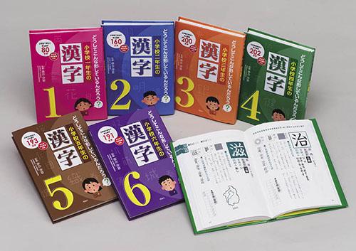 どうしてこんな形しているんだろう?小学校の漢字 全6巻