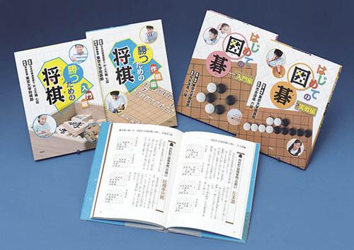 勝つための将棋・囲碁 全4巻