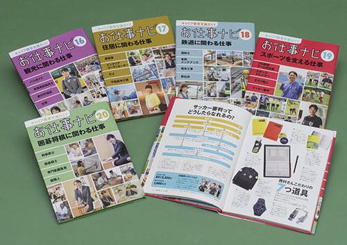 キャリア教育支援ガイド お仕事ナビ 第4期 全5巻
