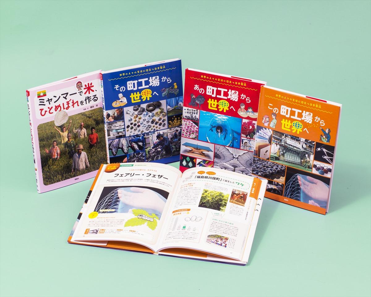 世界のあちこちでニッポン百科 全4巻
