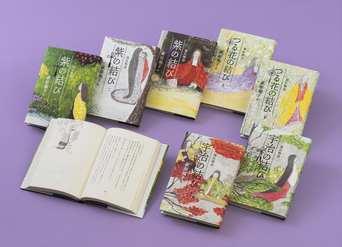 荻原規子の源氏物語 全帖完訳セット 全7巻