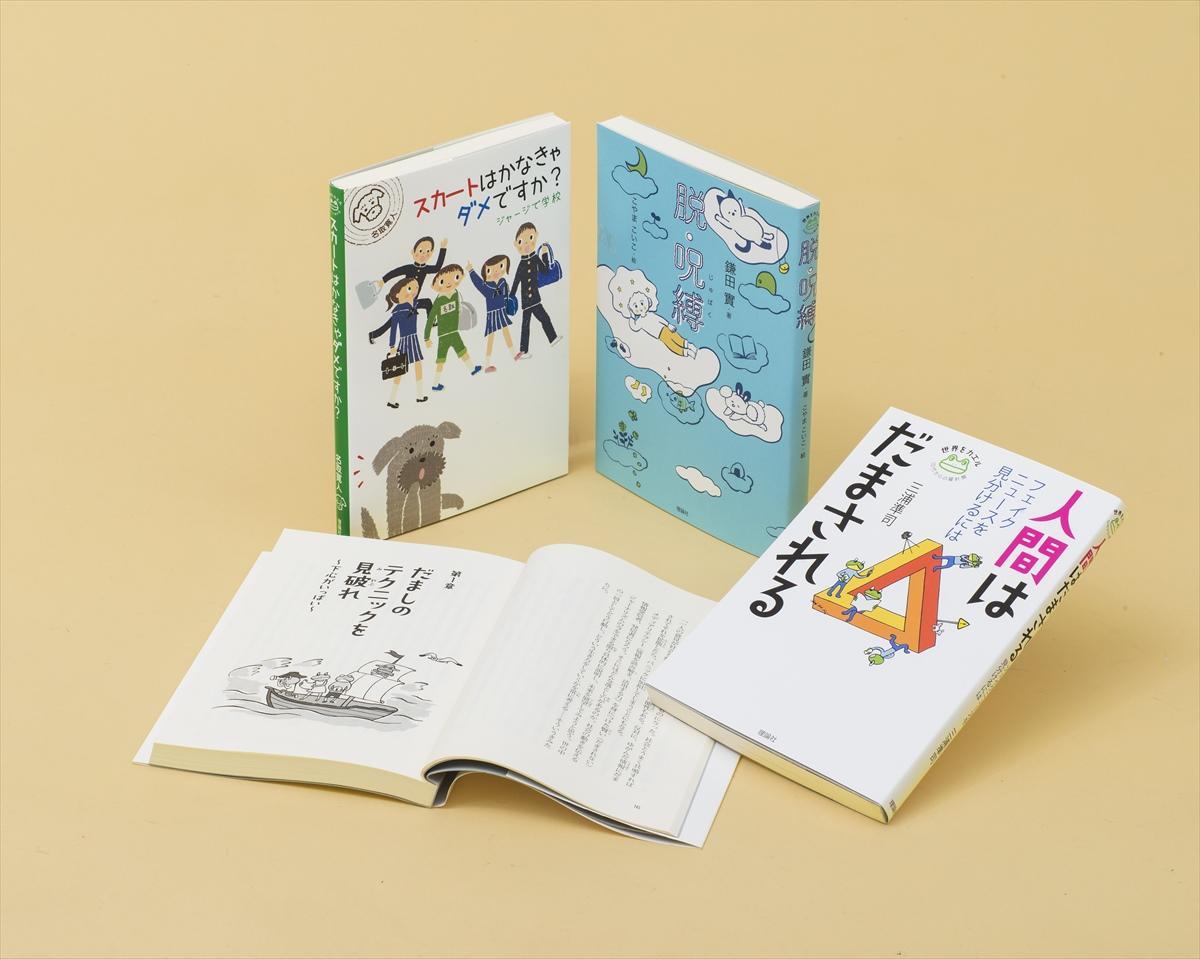 世界をカエル 10代からの羅針盤 第1期 全3巻