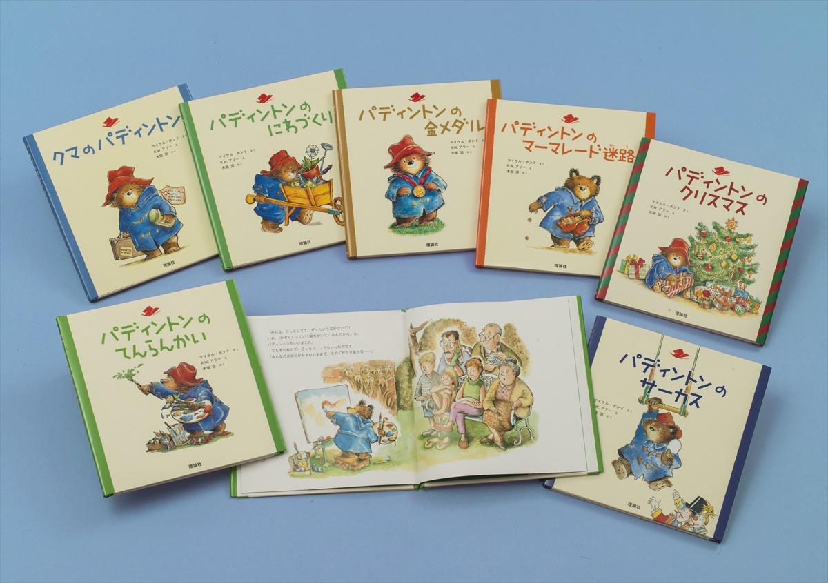 クマのパディントン 全7巻