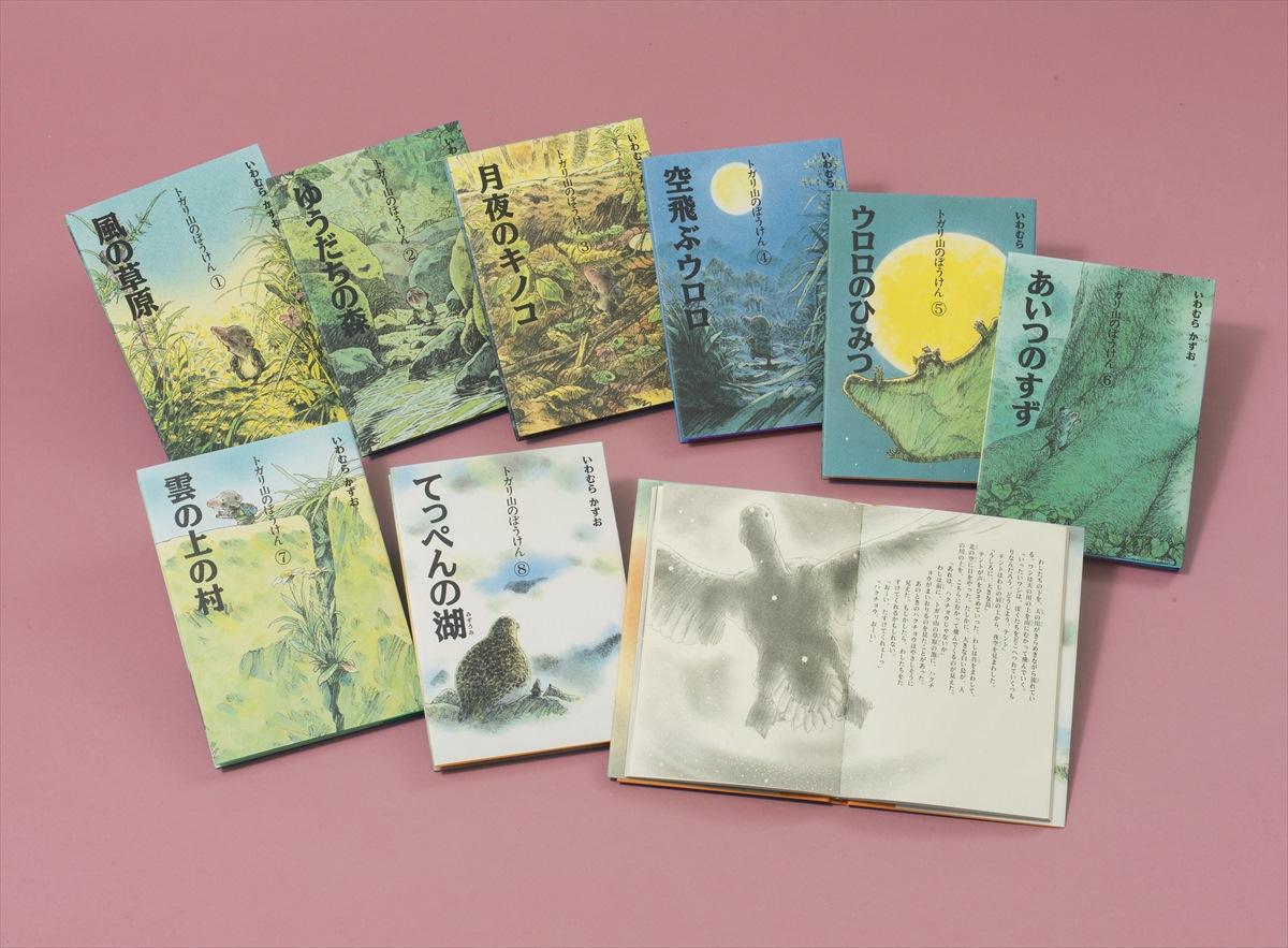 新装版 トガリ山のぼうけん 全8巻
