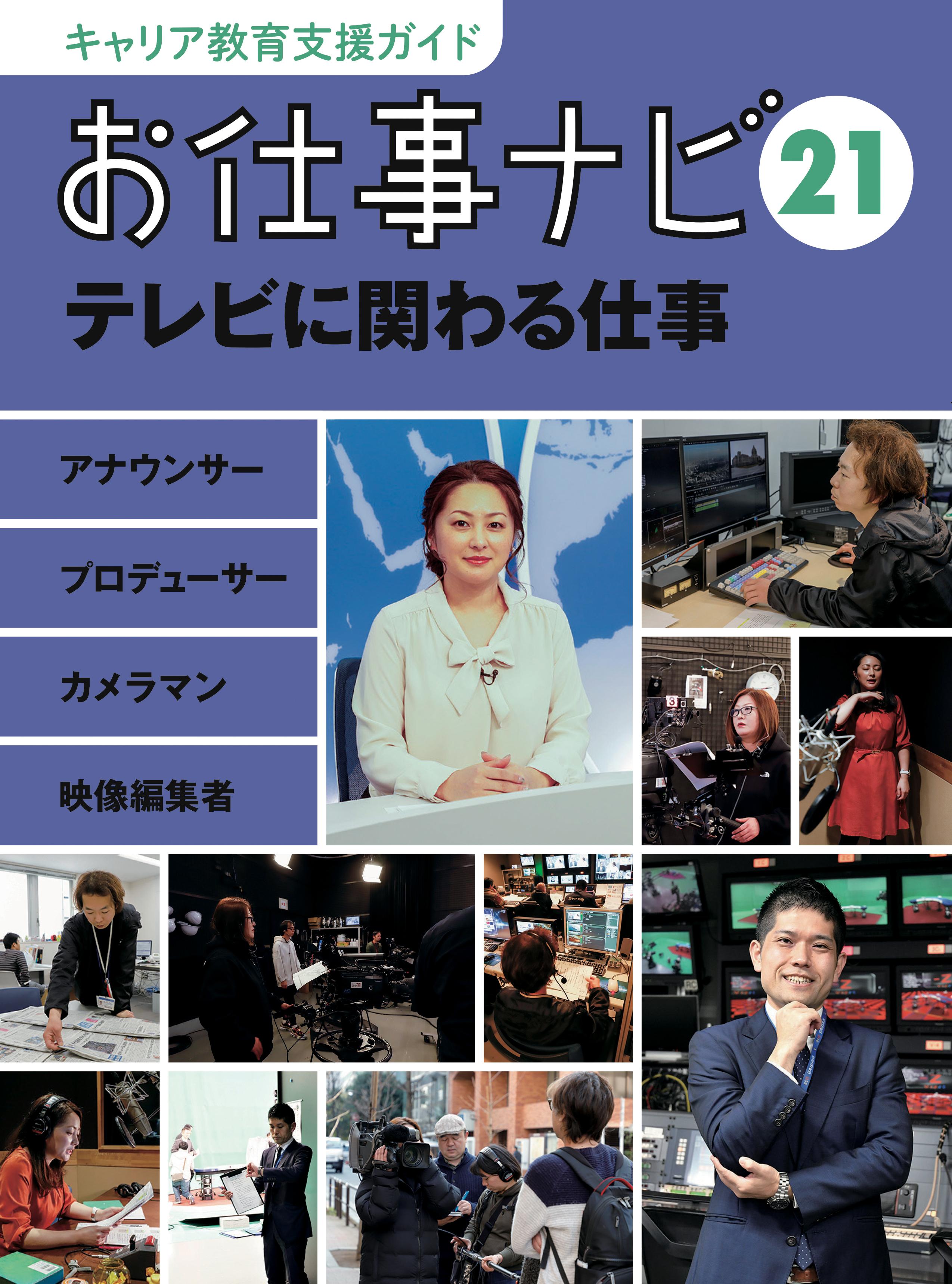 お仕事ナビ 21 テレビに関わる仕事