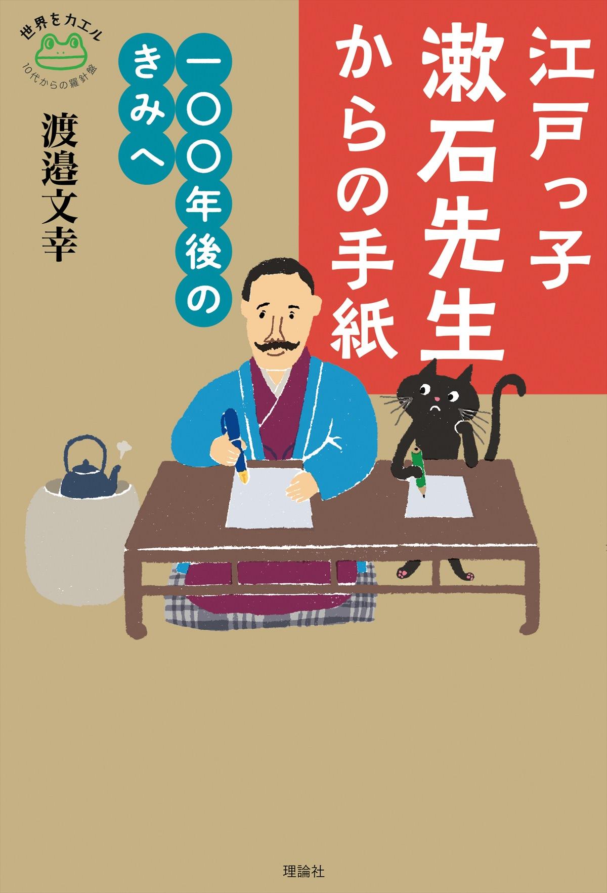 江戸っ子漱石先生からの手紙 一〇〇年後のきみへ