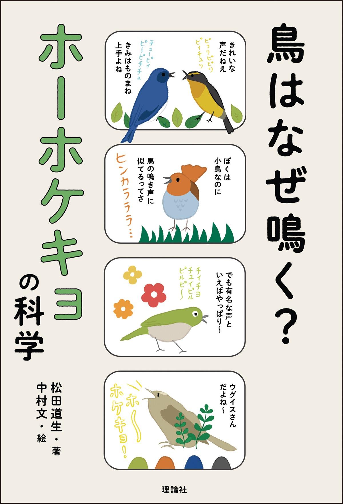 鳥はなぜ鳴く? -ホーホケキョの科学-