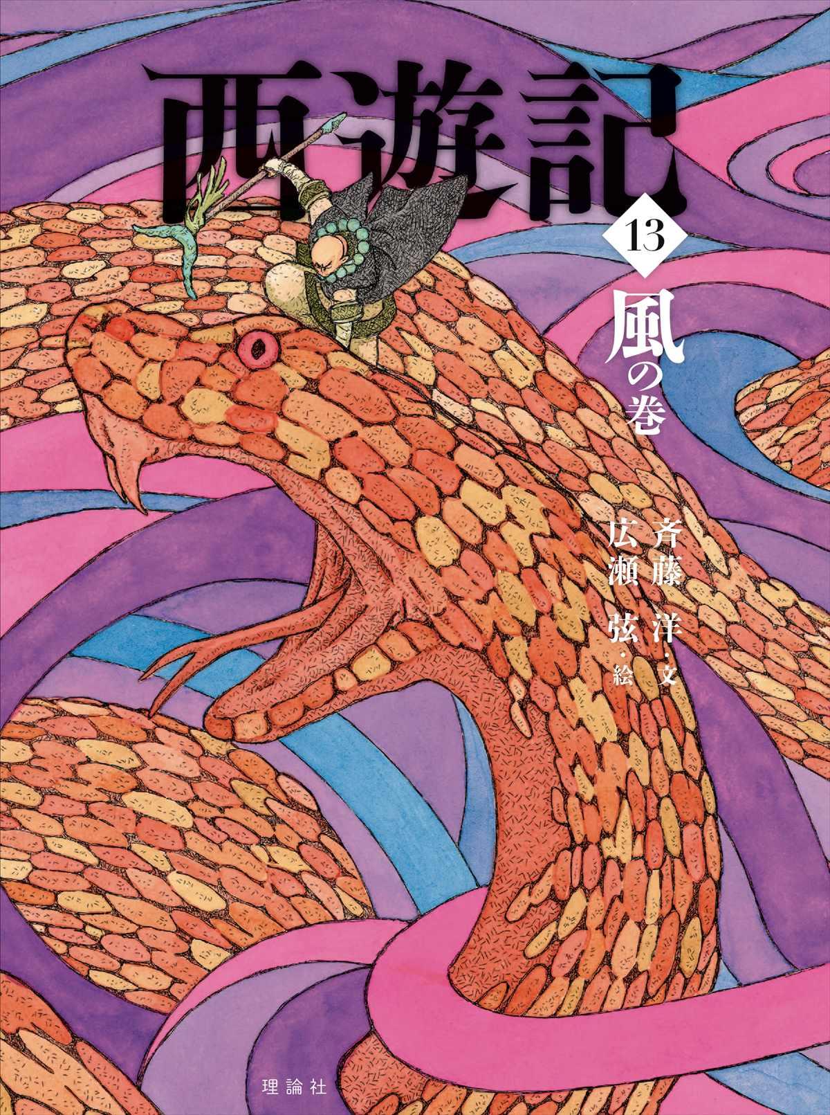 西遊記 (13) 風の巻