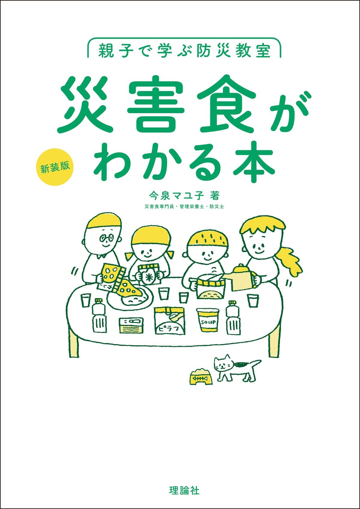 〈新装版〉親子で学ぶ防災教室 災害食がわかる本