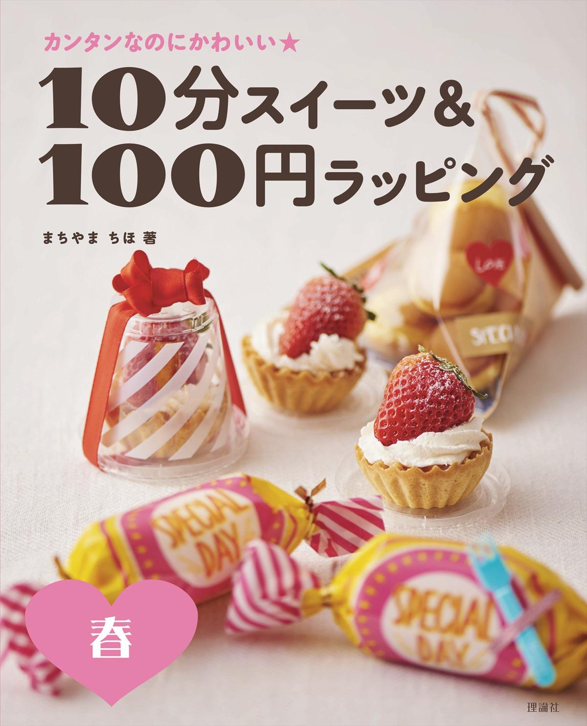 10分スイーツ&100円ラッピング 春