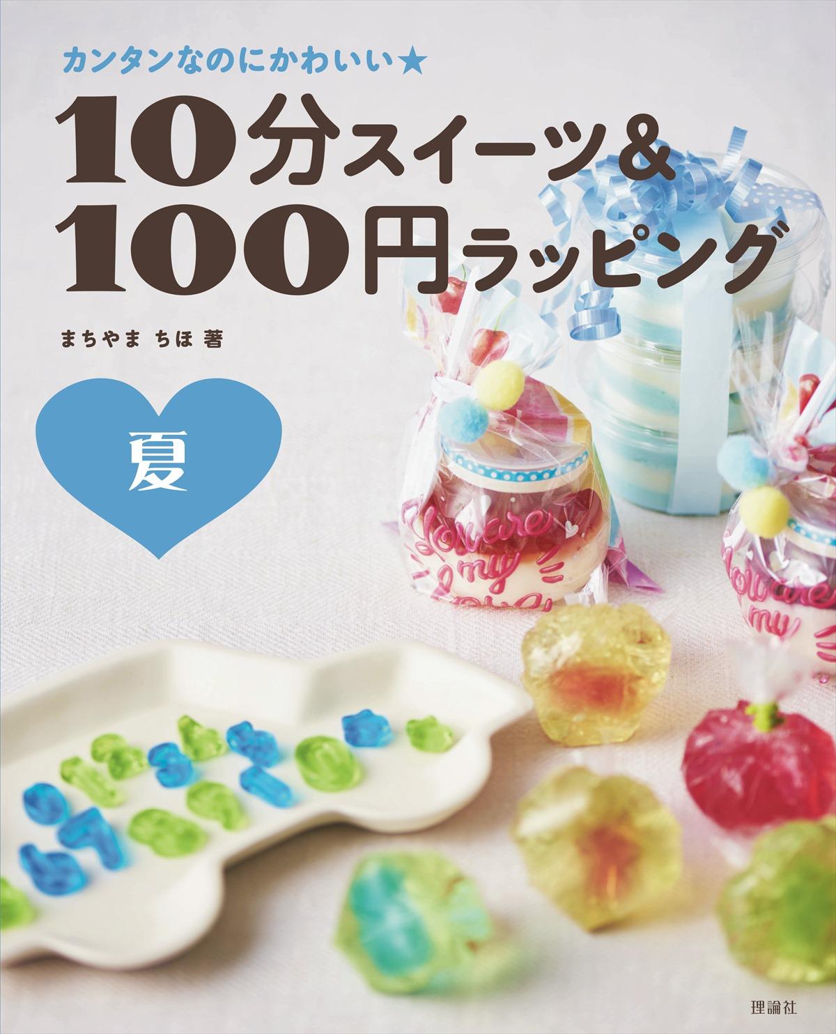 10分スイーツ&100円ラッピング 夏