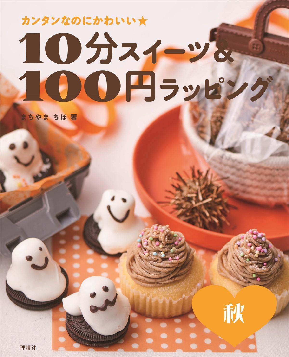 10分スイーツ&100円ラッピング 秋