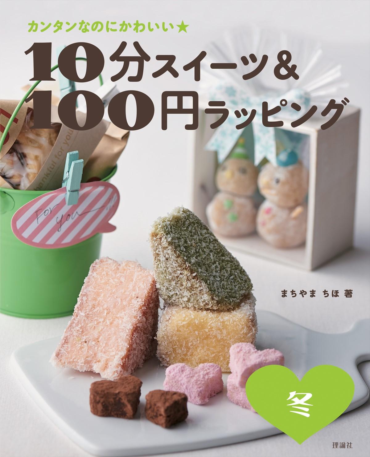 10分スイーツ&100円ラッピング 冬