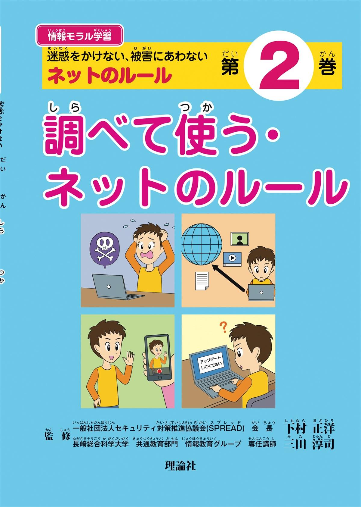 情報モラル学習 第2巻 調べて使う・ネットのルール