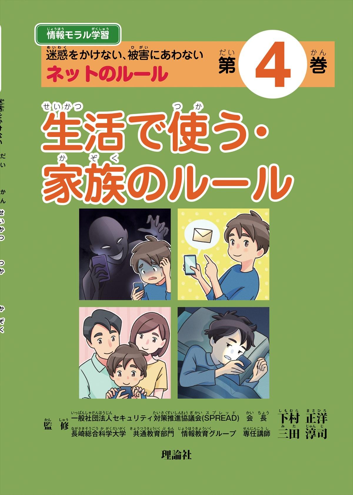 情報モラル学習 第4巻 生活で使う・家族のルール