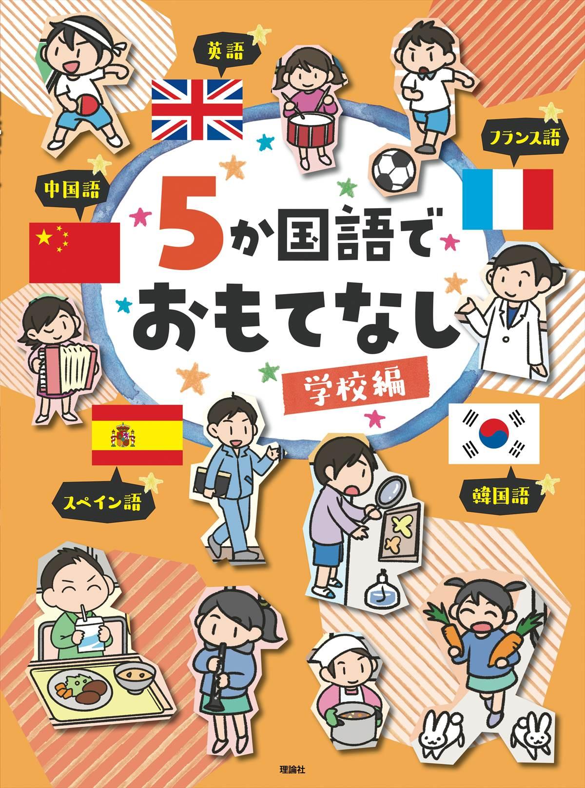 5か国語でおもてなし 学校編