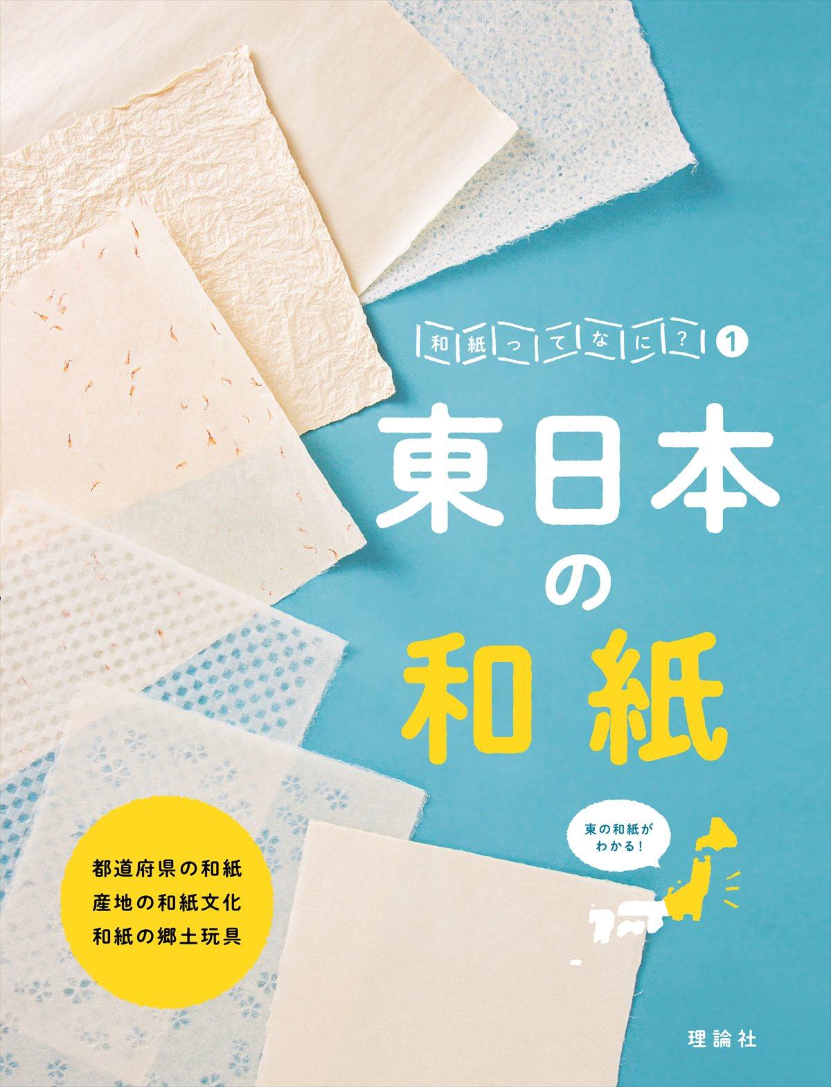 東日本の和紙 和紙ってなに?①