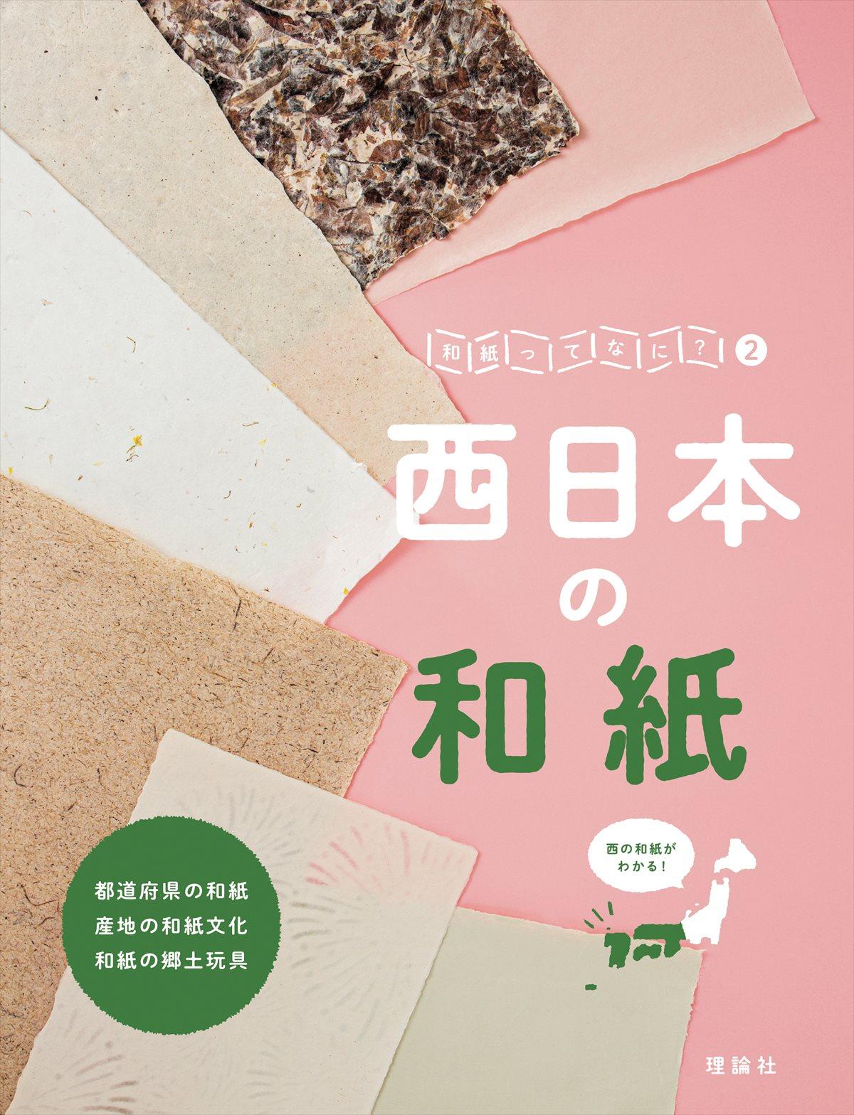 西日本の和紙 和紙ってなに?②