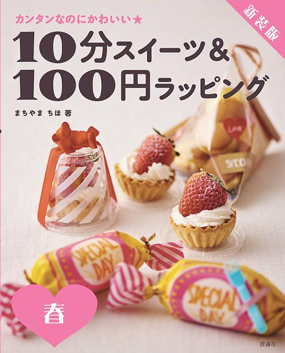 新装版 10分スイーツ&100円ラッピング 春