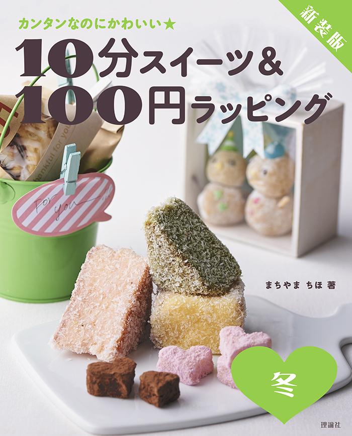 新装版 10分スイーツ&100円ラッピング 冬