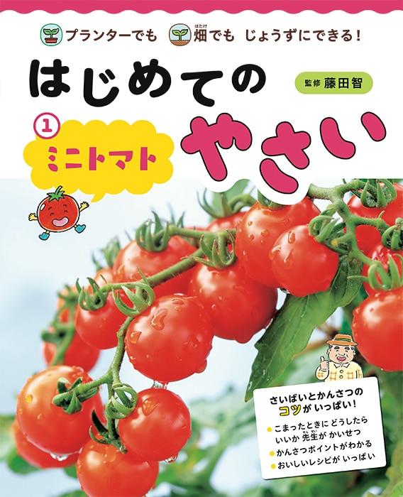 はじめてのやさい ミニトマト
